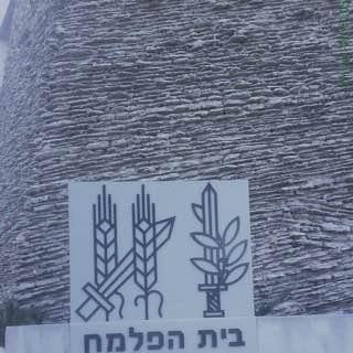 Palmach Museum, israel , caesareamaritima